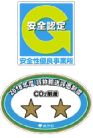 安全認定 安全性優良事務所 2018年度 貨物輸送評価制度 Co2削減★★ 東京都